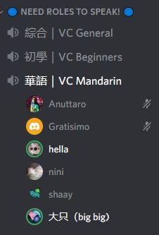 Chinese english language discord channel