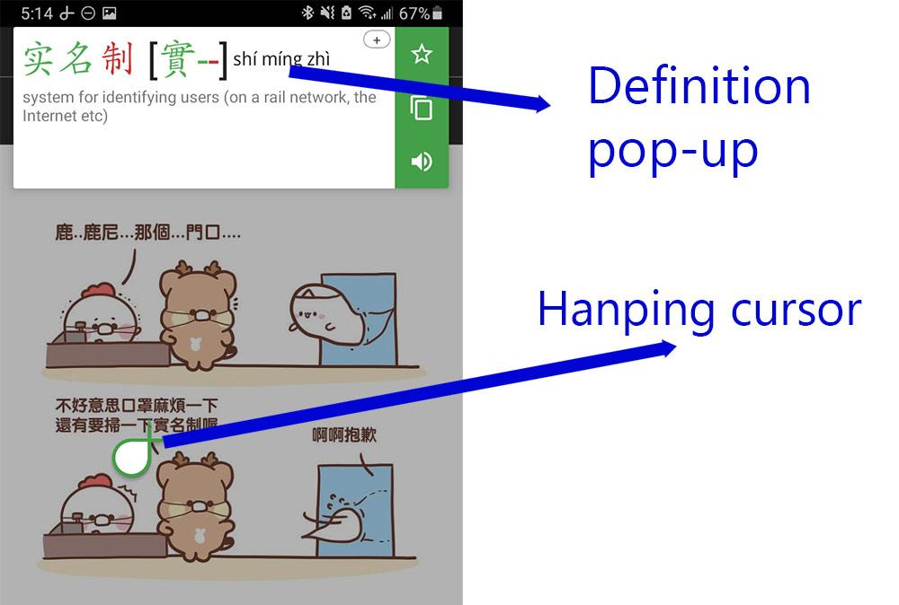 Hanping Chinese Popup: Screen OCR